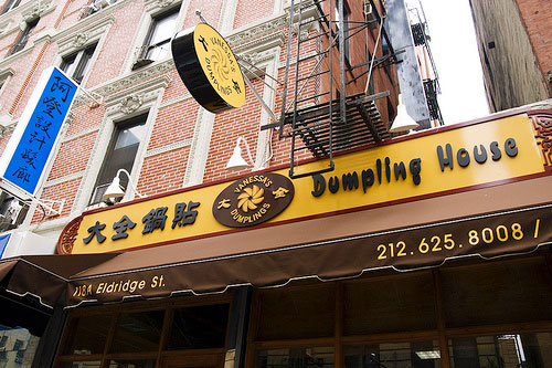 vanessa's dumpling house new york